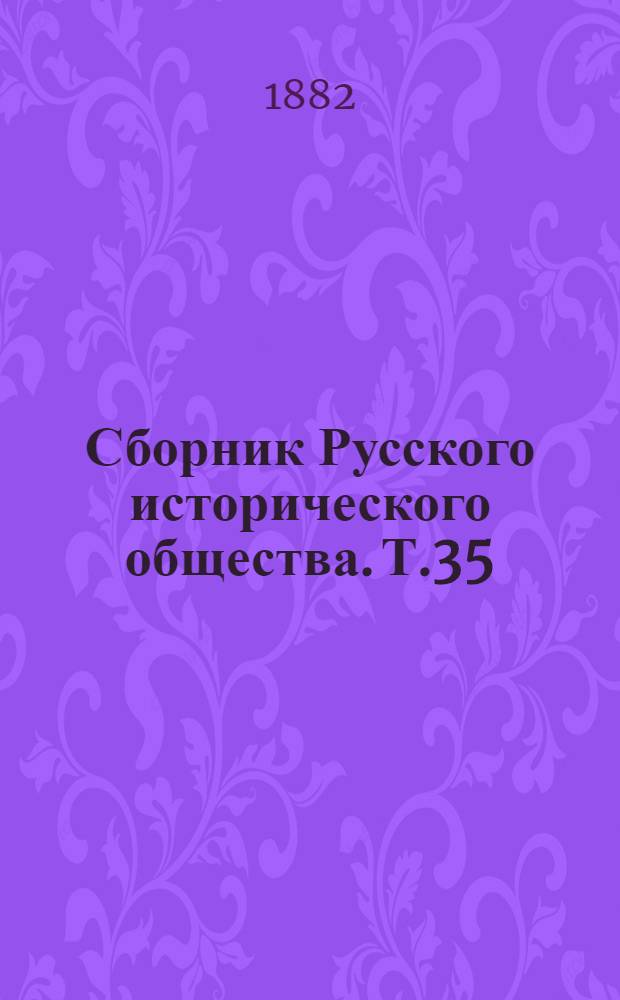 Сборник Русского исторического общества. Т.35 : Т.137: Памятники дипломатических сношений древней России с державами иностранными