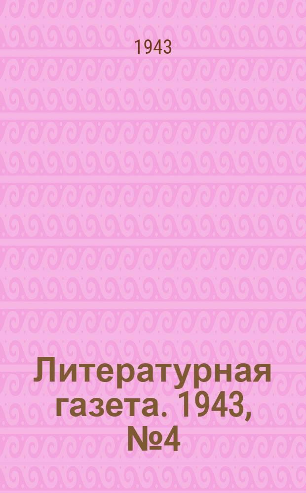 Литературная газета. 1943, № 4(56) (22 янв.) : 1943, № 4(56) (22 янв.)