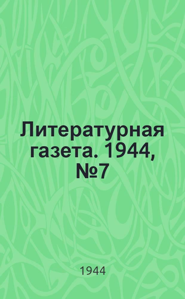Литературная газета. 1944, № 7(111) (12 февр.) : 1944, № 7(111) (12 февр.)