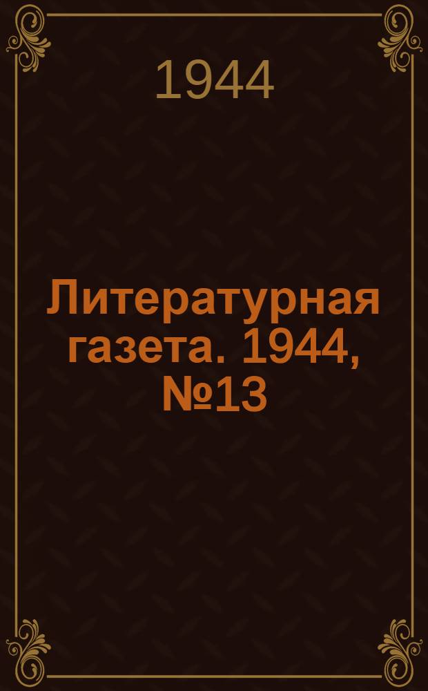 Литературная газета. 1944, № 13(117) (23 марта) : 1944, № 13(117) (23 марта)