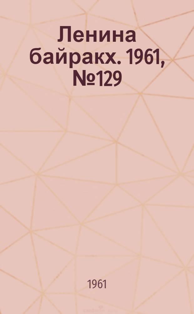 Ленина байракх. 1961, № 129(430) (7 нояб.) : 1961, № 129(430) (7 нояб.)