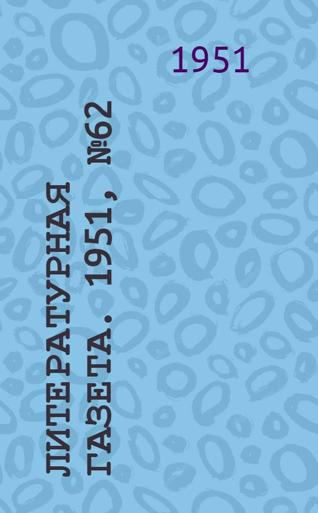 Литературная газета. 1951, № 62(2780) (26 мая) : 1951, № 62(2780) (26 мая)