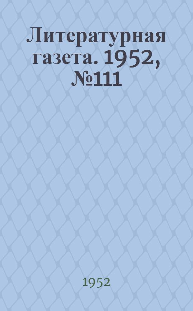 Литературная газета. 1952, № 111(2984) (13 сент.) : 1952, № 111(2984) (13 сент.)