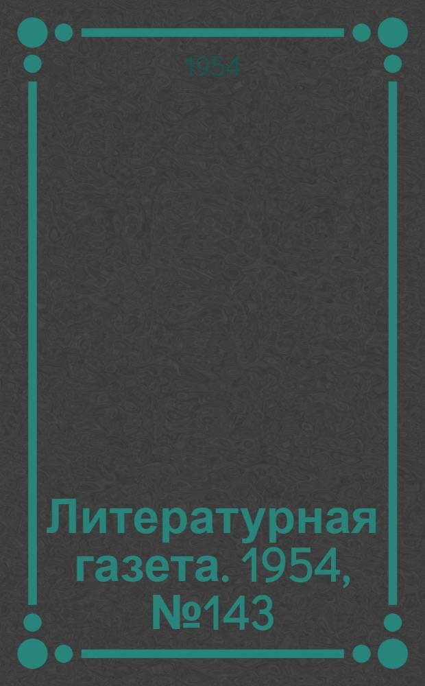 Литературная газета. 1954, № 143(3327) (2 дек.) : 1954, № 143(3327) (2 дек.)