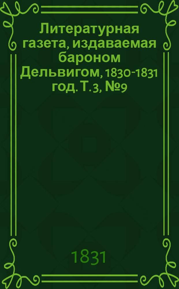 Литературная газета, издаваемая бароном Дельвигом, [1830-1831 год]. Т. 3, № 9 (10 февр.)