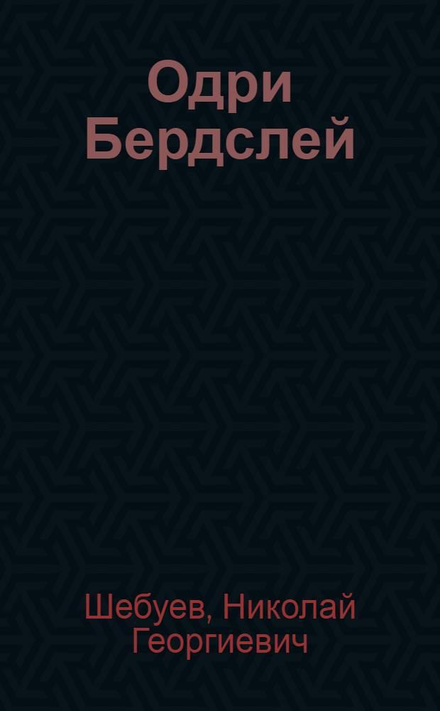 Одри Бердслей