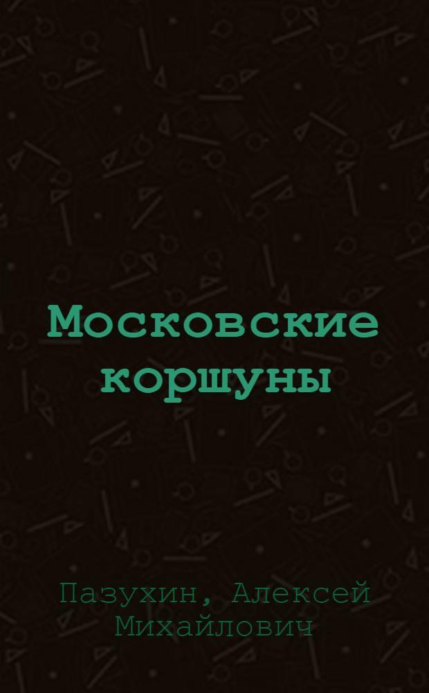 Московские коршуны: Роман; Из-за золота и счастья: Повесть / Соч. А. Пазухина