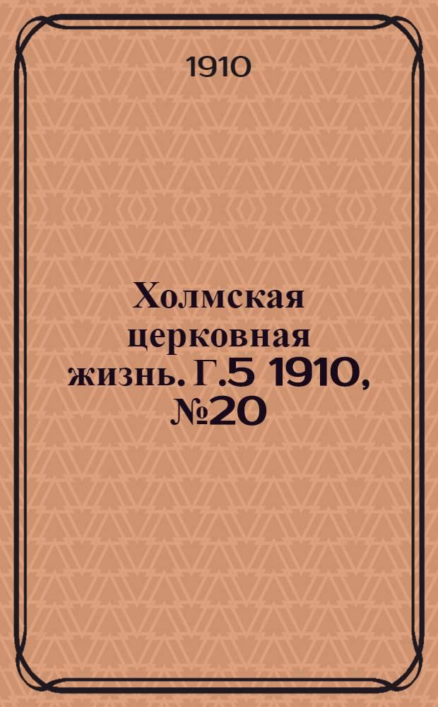 Холмская церковная жизнь. Г.5 1910, №20 : Г.5 1910, №20
