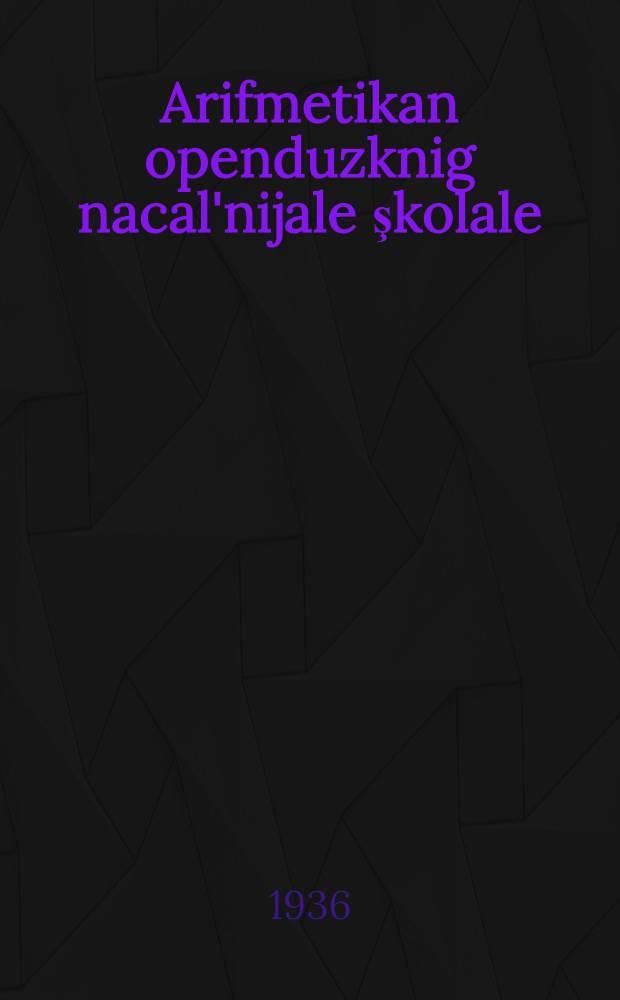Arifmetikan openduzknig nacal'nijale şkolale : Gast 1. 1-le klassale = Учебник арифметики для начальной школы