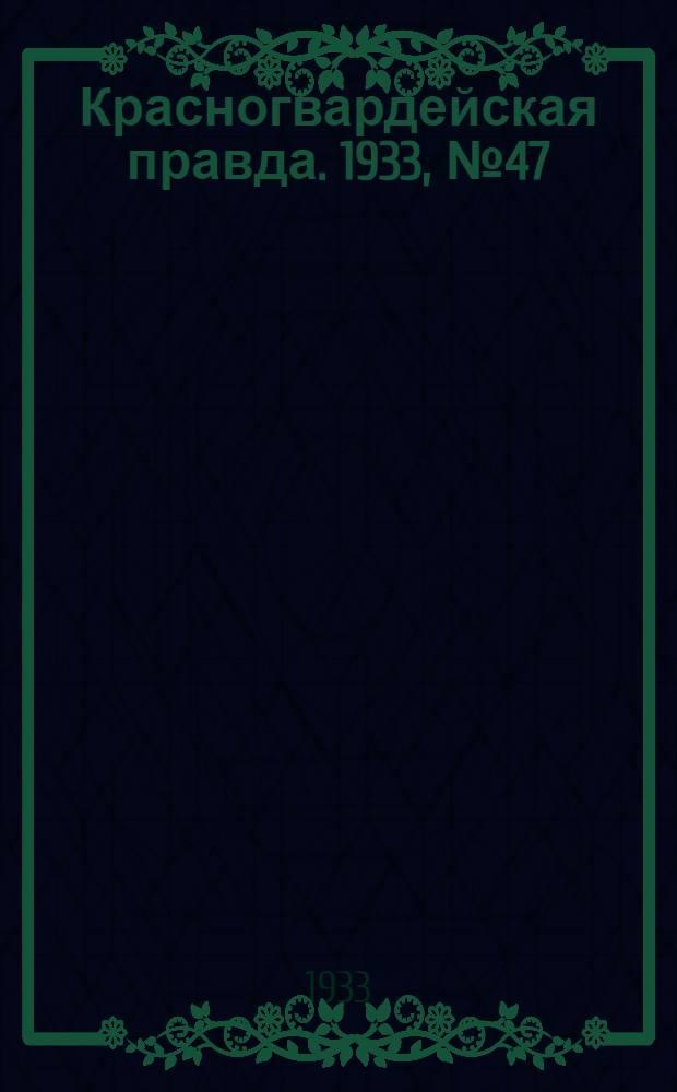 Красногвардейская правда. 1933, №47(269) (26 марта)