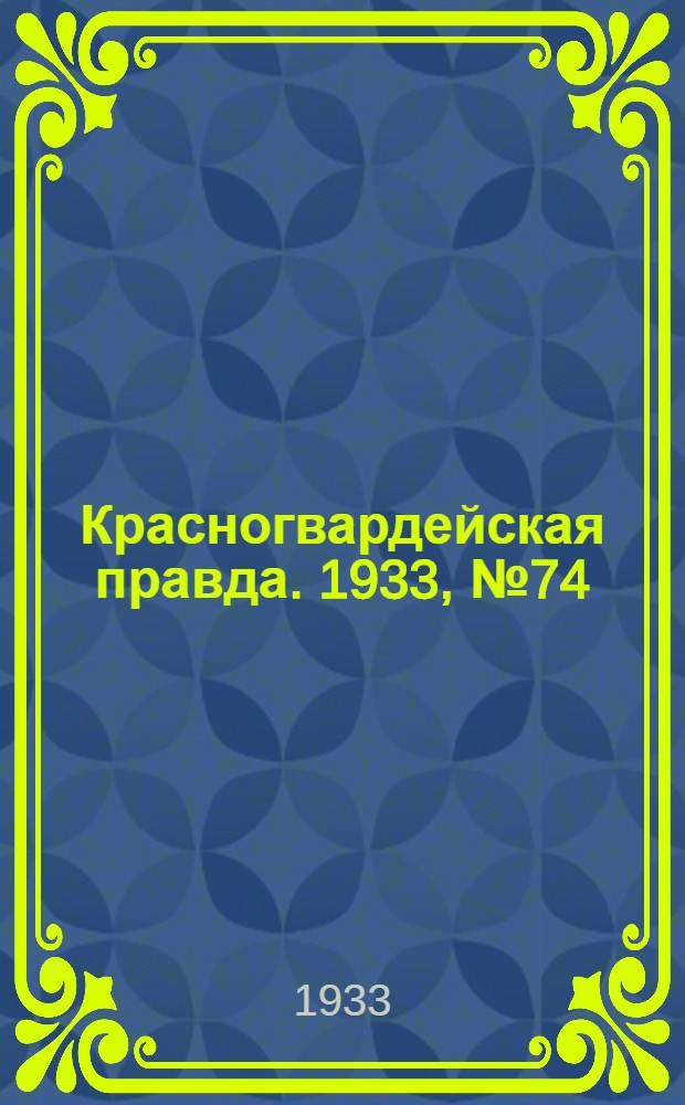 Красногвардейская правда. 1933, №74(296) (20 мая)