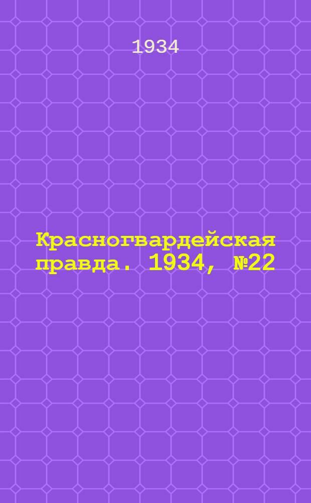 Красногвардейская правда. 1934, №22(421) (15 февр.)