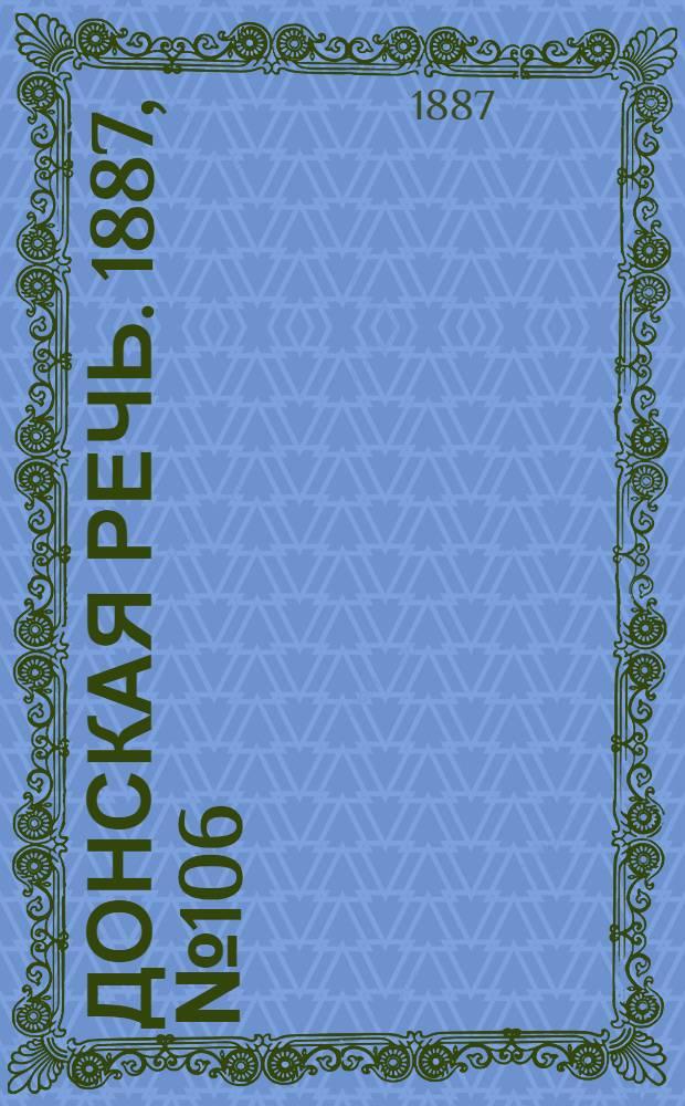 Донская речь. 1887, №106 (10 сент.) : 1887, №106 (10 сент.)