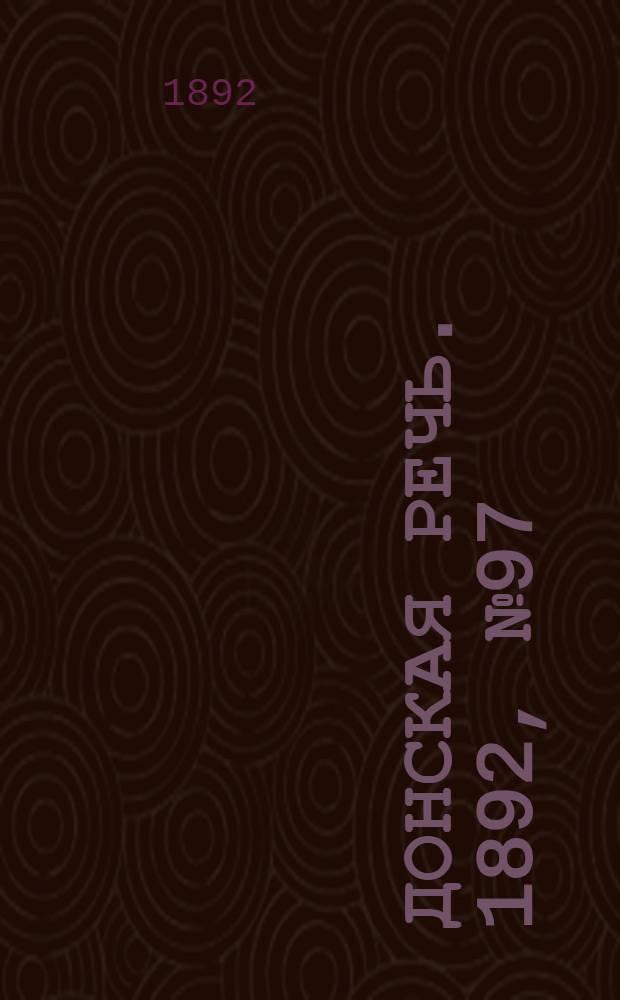Донская речь. 1892, №97 (30 авг.) : 1892, №97 (30 авг.)