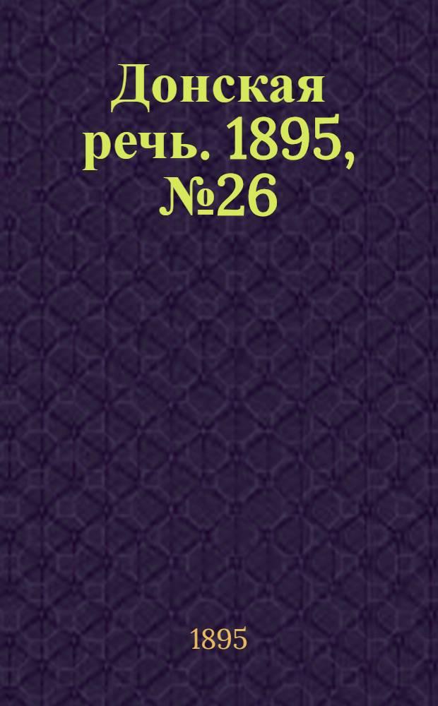 Донская речь. 1895, №26 (28 фев.) : 1895, №26 (28 фев.)