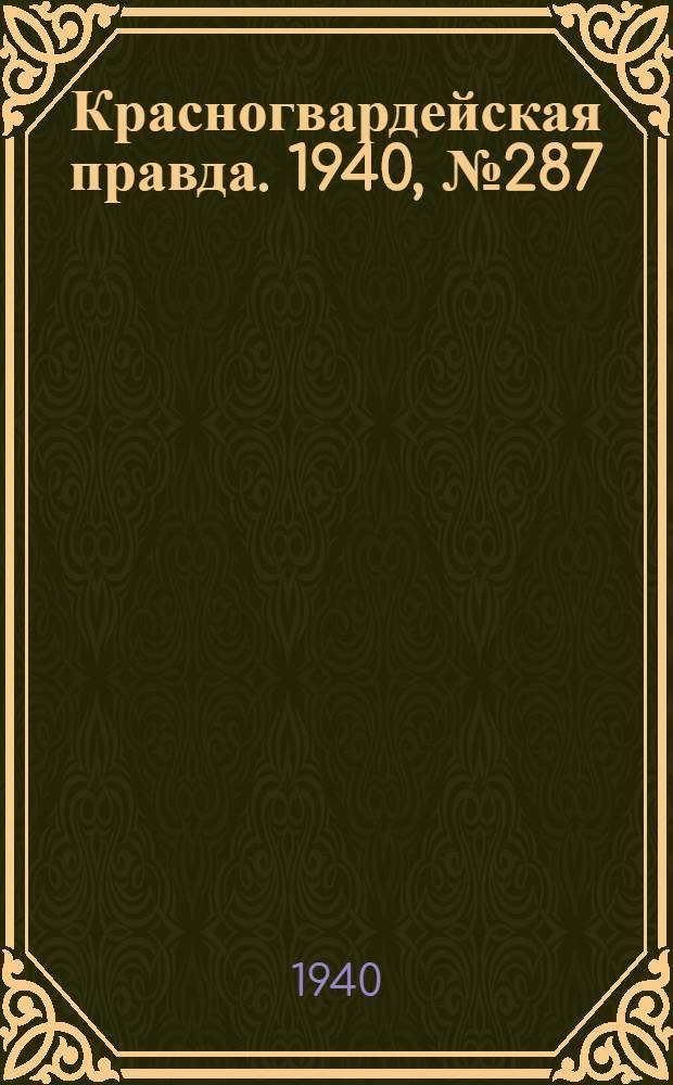 Красногвардейская правда. 1940, № 287 (2311) (12 дек.)