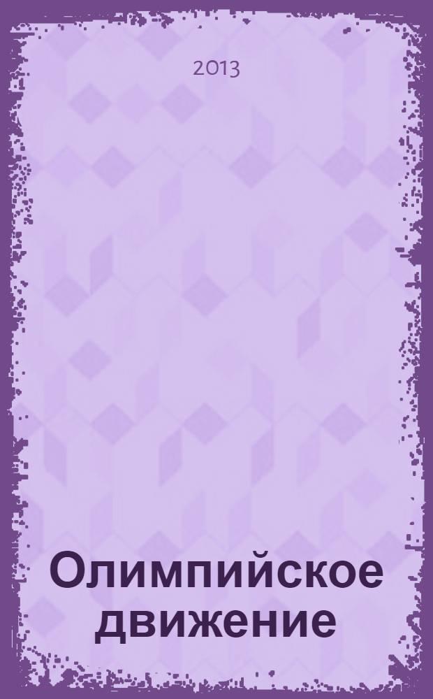 Олимпийское движение : учебное пособие для студентов УГС 080000, 140000, 150000, 190000, 200000, 220000, 230000, 240000, 250000, 280000
