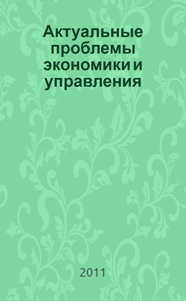 Актуальные проблемы экономики и управления : 64 студенческая научно-техническая конференция, (Йошкар-Ола, апрель 2011 г.) : материалы конференции