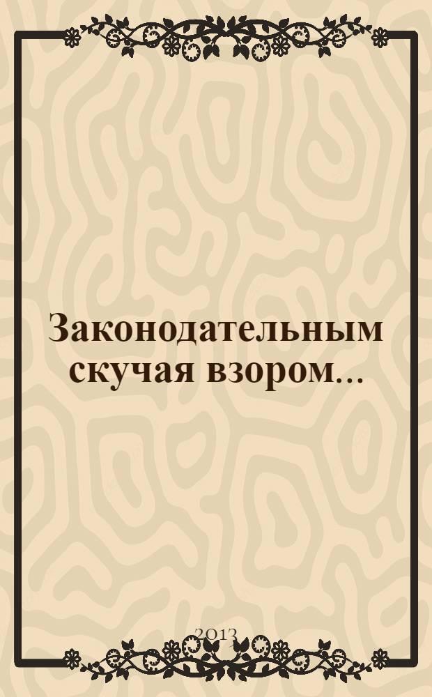 Законодательным скучая взором... : сборник стихотворений