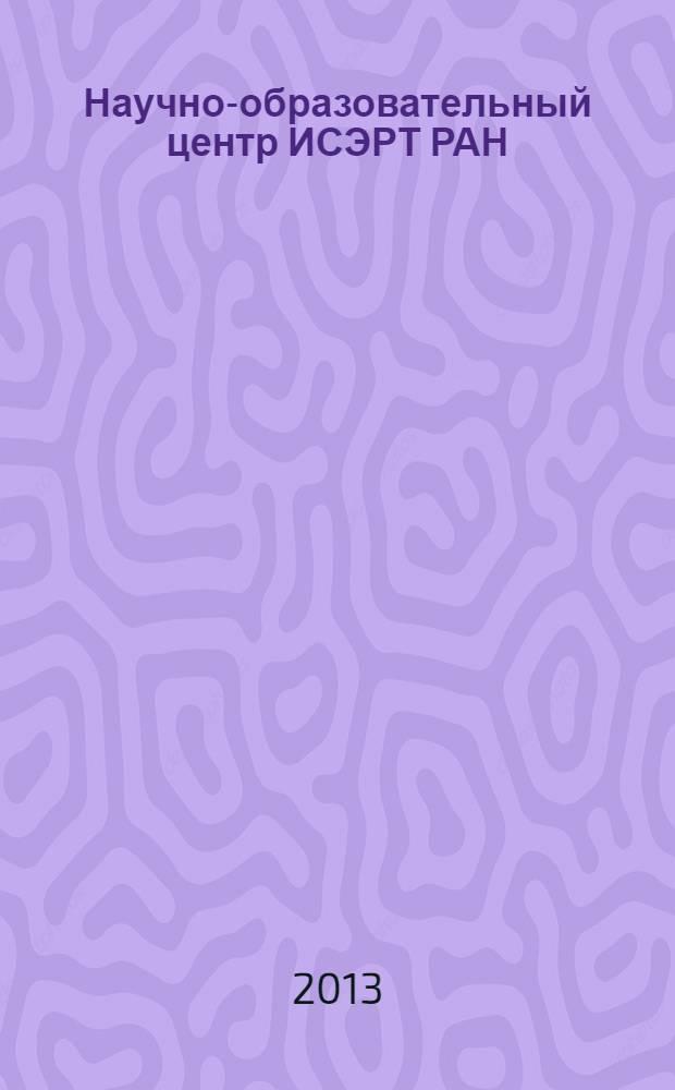 Научно-образовательный центр ИСЭРТ РАН: 10 лет : от идеи до реализации [в 2 кн. Кн. 1 : Подсистема дополнительного школьного образования
