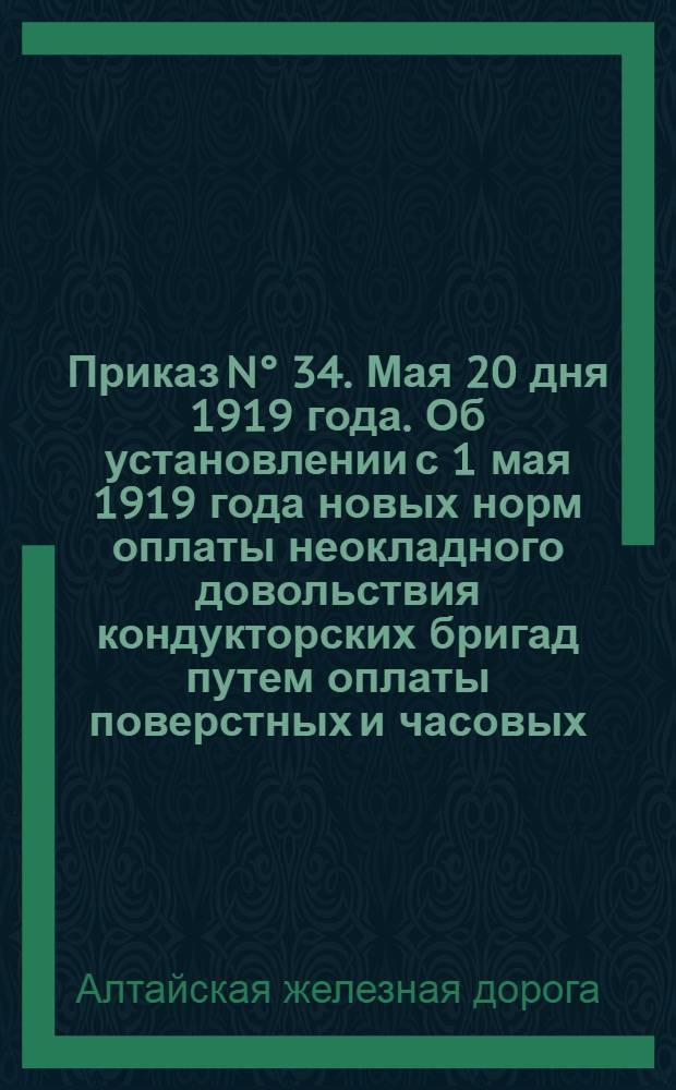 Приказ N° 34. Мая 20 дня 1919 года. Об установлении с 1 мая 1919 года новых норм оплаты неокладного довольствия кондукторских бригад путем оплаты поверстных и часовых