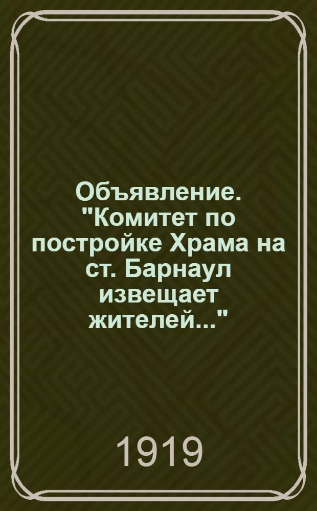 "Объявление. ""Комитет по постройке Храма на ст. Барнаул извещает жителей..."""