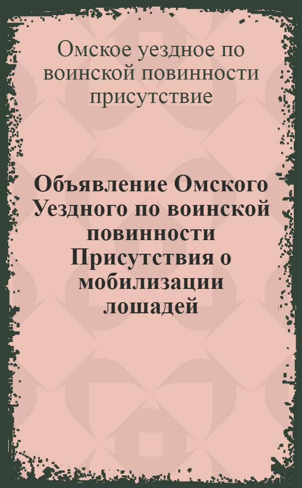 Объявление Омского Уездного по воинской повинности Присутствия о мобилизации лошадей, Июня 1919 года