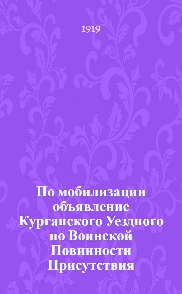 По мобилизации объявление Курганского Уездного по Воинской Повинности Присутствия