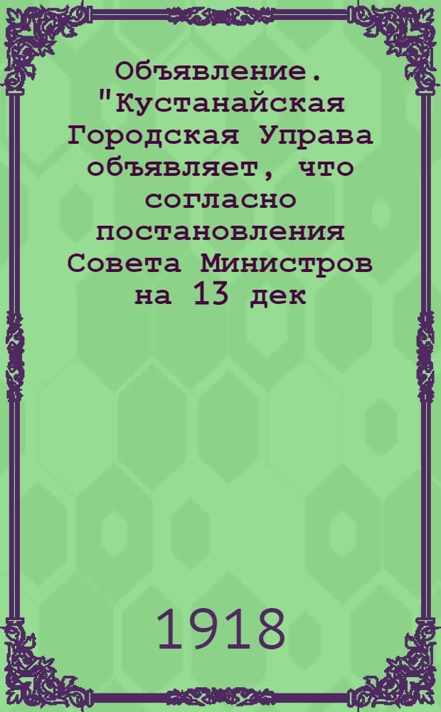 """Объявление. """"Кустанайская Городская Управа объявляет, что согласно постановления Совета Министров на 13 дек. 1919 г. ..."""""""