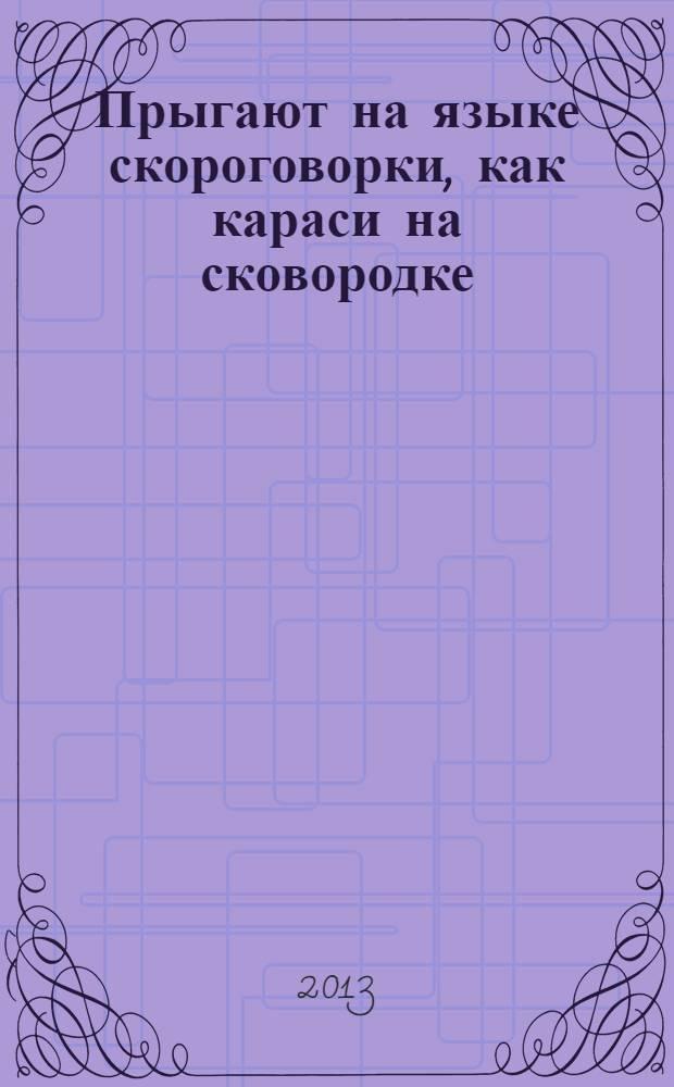 Прыгают на языке скороговорки, как караси на сковородке : материалы для занятий по русской фонетике : пособие