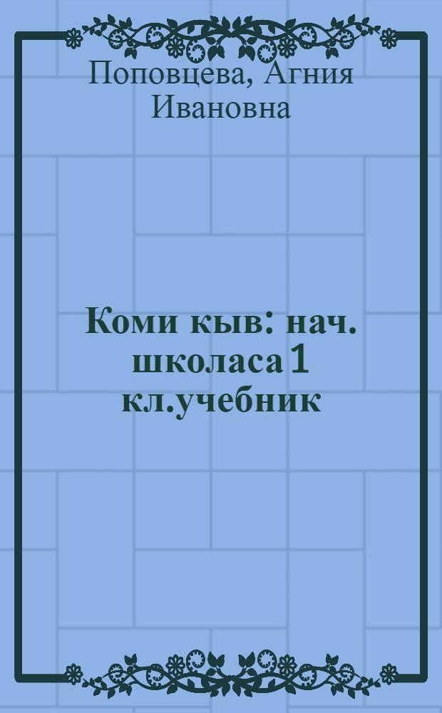 Коми кыв : нач. школаса 1 кл.учебник = Коми язык для 1-го класса