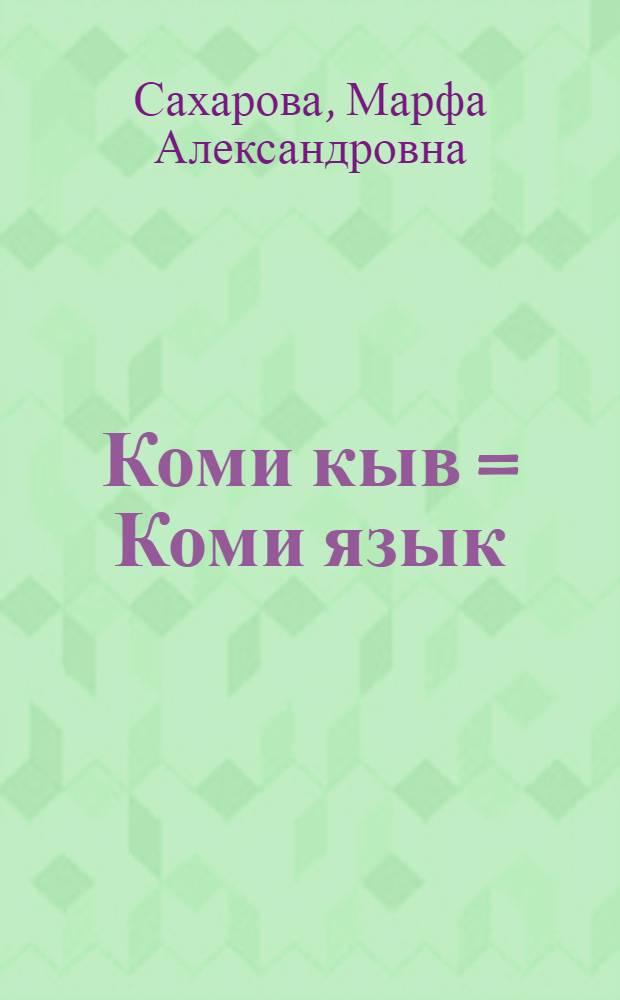 Коми кыв = Коми язык