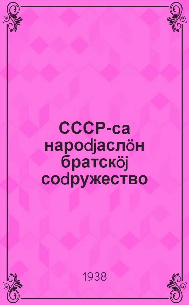СССР-са нароdjаслöн братскöj соdружество = Братское содружество народов СССР