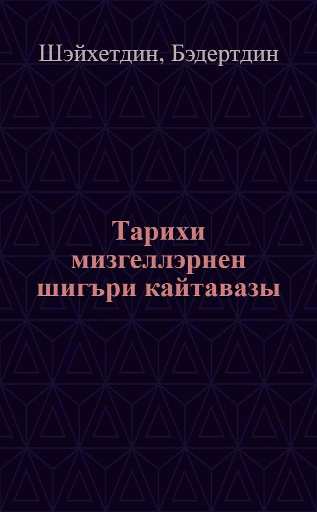 Тарихи мизгеллэрнен шигъри кайтавазы = История в стихах.