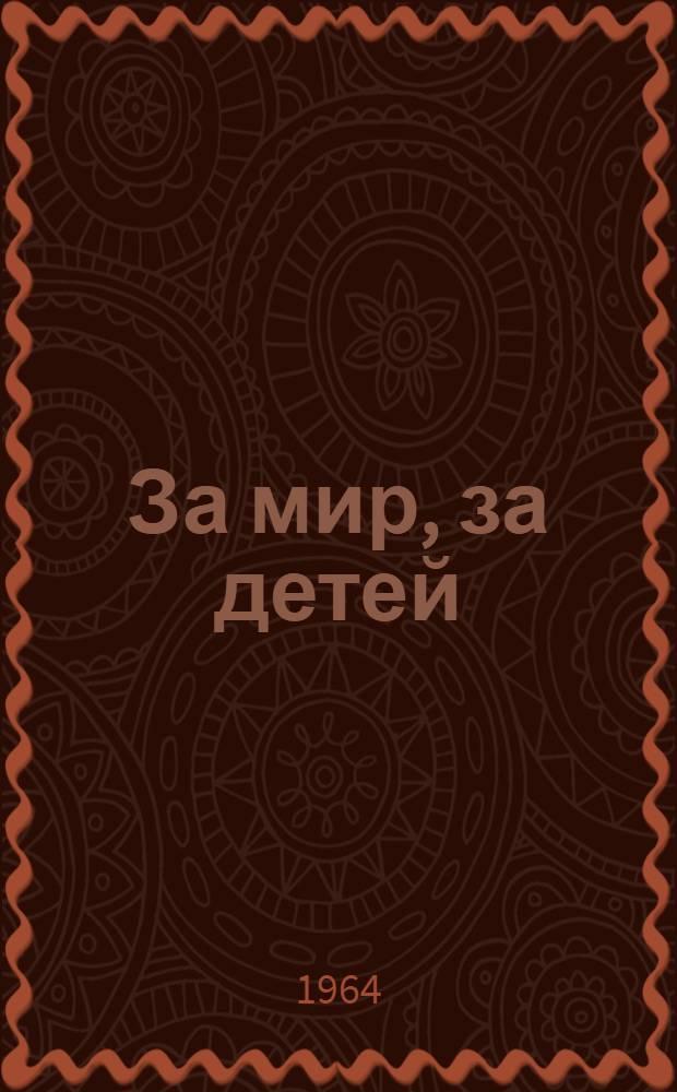 За мир, за детей : стихи : для мл. шк. возраста