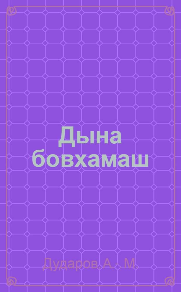 Дына бовхамаш : гIалгIай юкъарча дешара шк. лаьрхIа книжка : 8 кл = Основы религии