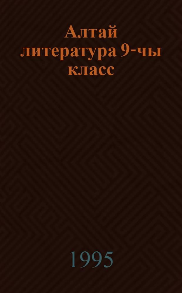Алтай литература 9-чы класс = Алтайская литература