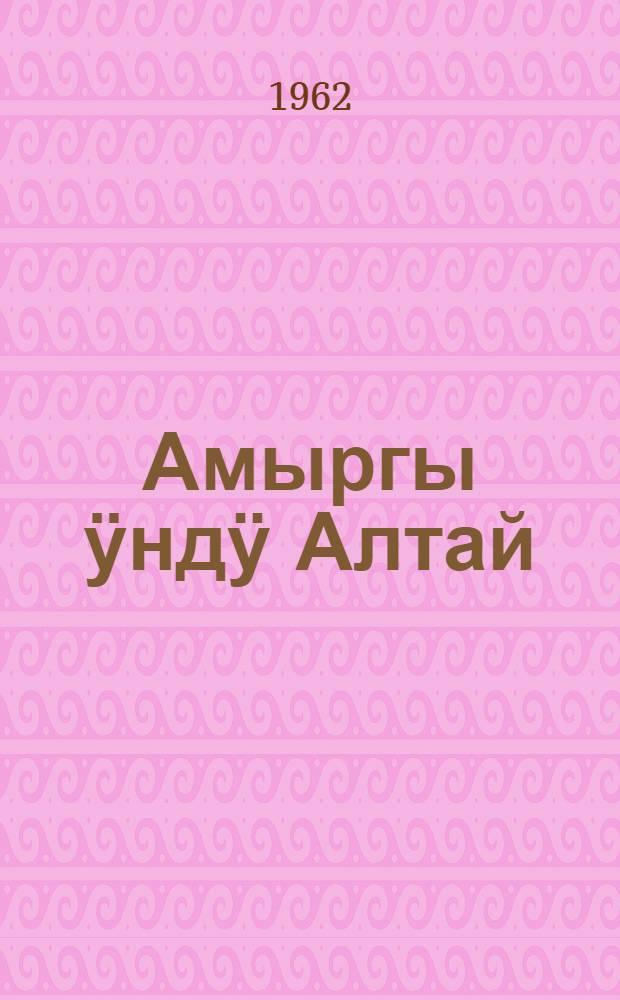 Амыргы ӱндӱ Алтай : Горно-Алт. автономный областьтыҥ 40 jылдыгына = Песни над Катунью