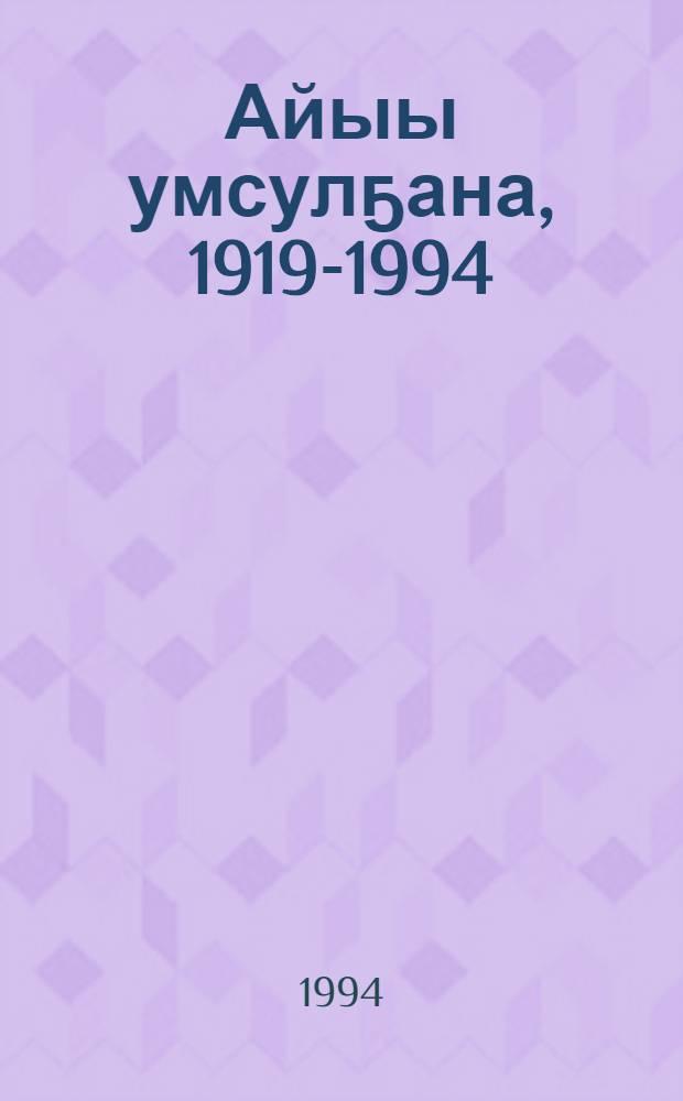 Айыы умсулҕана, 1919-1994 = Радость творчества