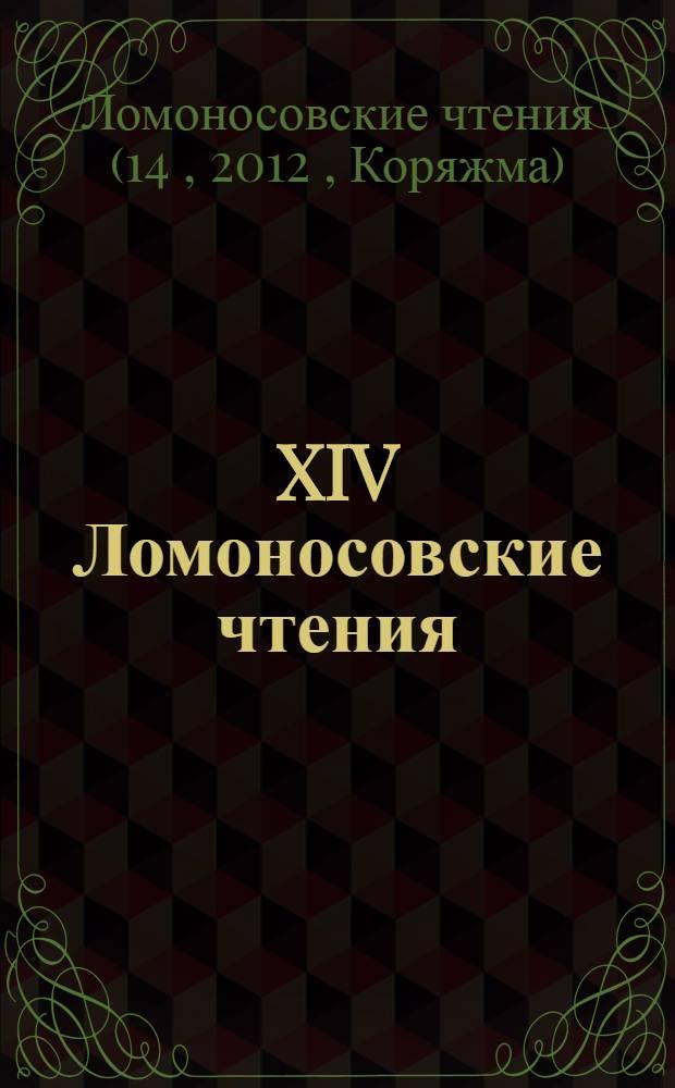 XIV Ломоносовские чтения : тезисы докладов научно-практической конференции студентов, аспирантов и молодых ученых, 23-28 апреля 2012 года