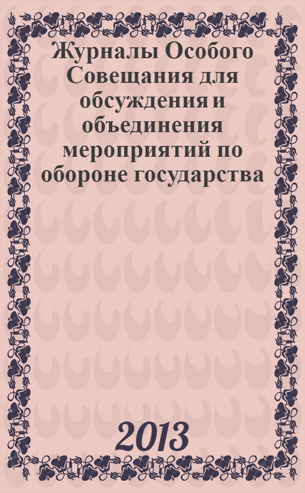 Журналы Особого Совещания для обсуждения и объединения мероприятий по обороне государства (Особое Совещание по обороне государства) : 1915-1918 публикация в 3 т. Т. 1 : 1915