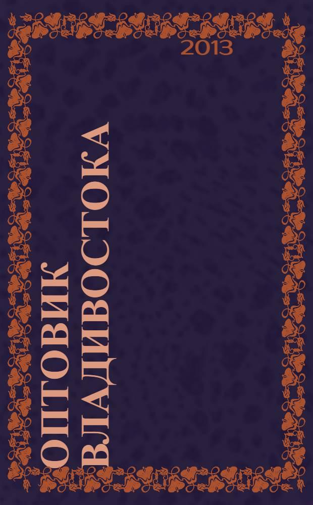Оптовик Владивостока : рекламный еженедельник ДФО. 2013, № 31 (876)
