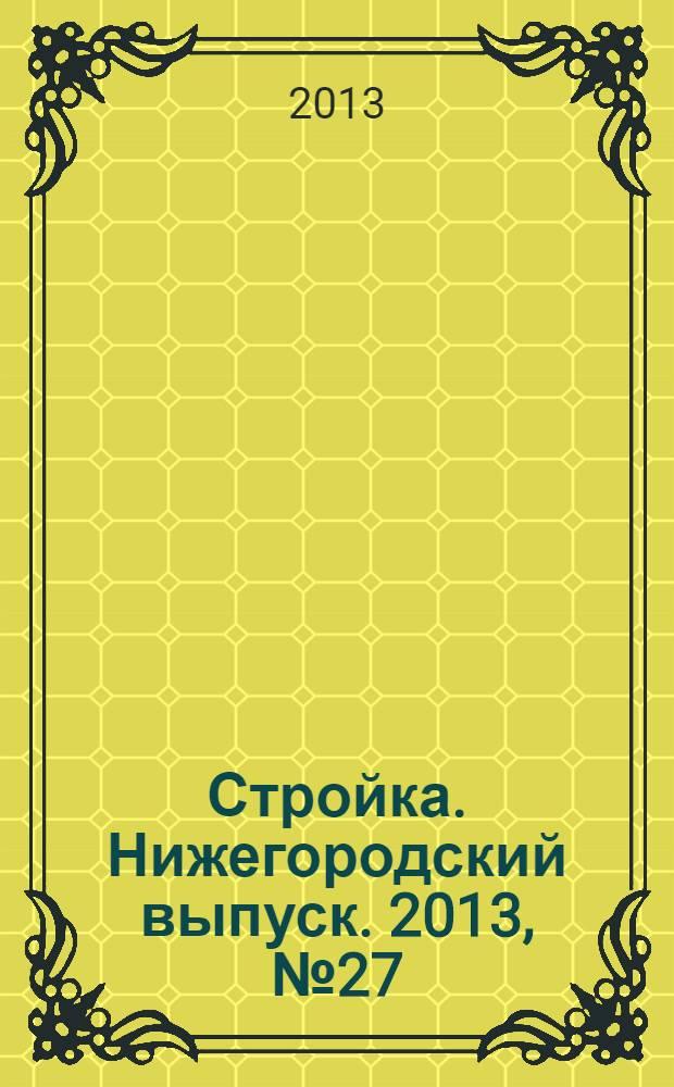 Стройка. Нижегородский выпуск. 2013, № 27 (591)