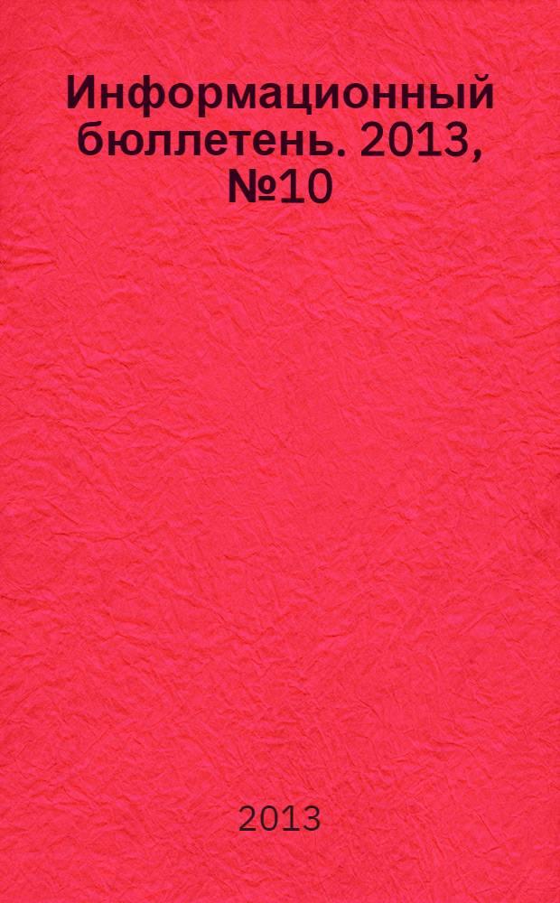 Информационный бюллетень. 2013, № 10 (199)