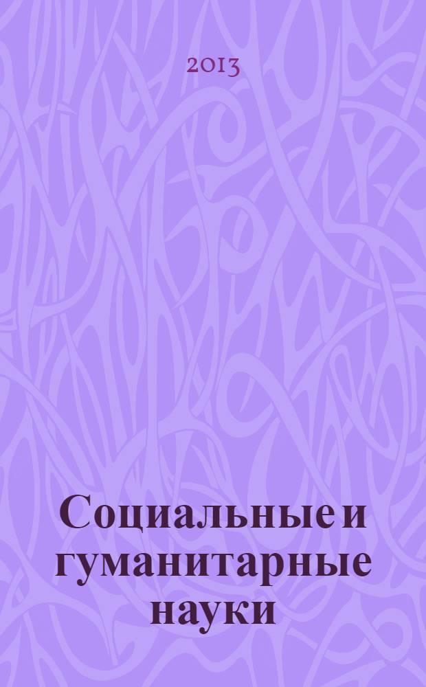 Социальные и гуманитарные науки : Реф. журн. РЖ Отеч. и зарубеж. лит. 2013, № 3