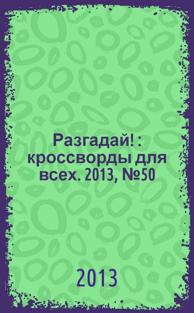 Разгадай ! : кроссворды для всех. 2013, № 50