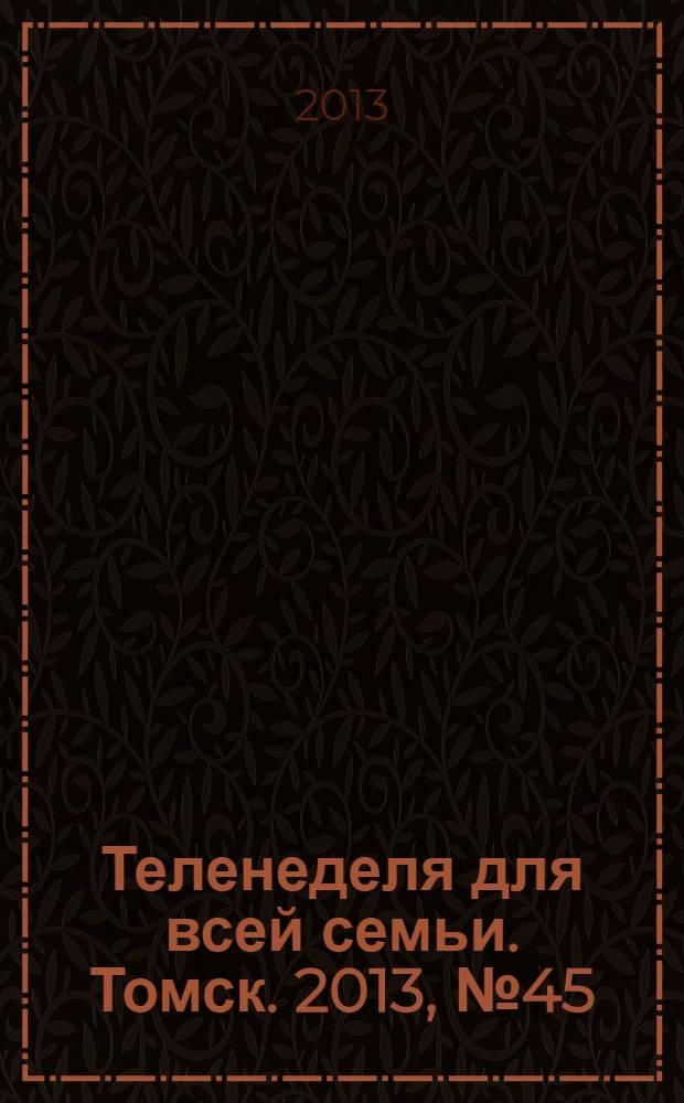 Теленеделя для всей семьи. Томск. 2013, № 45 (583)