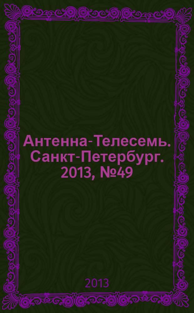 Антенна-Телесемь. Санкт-Петербург. 2013, № 49 (890)