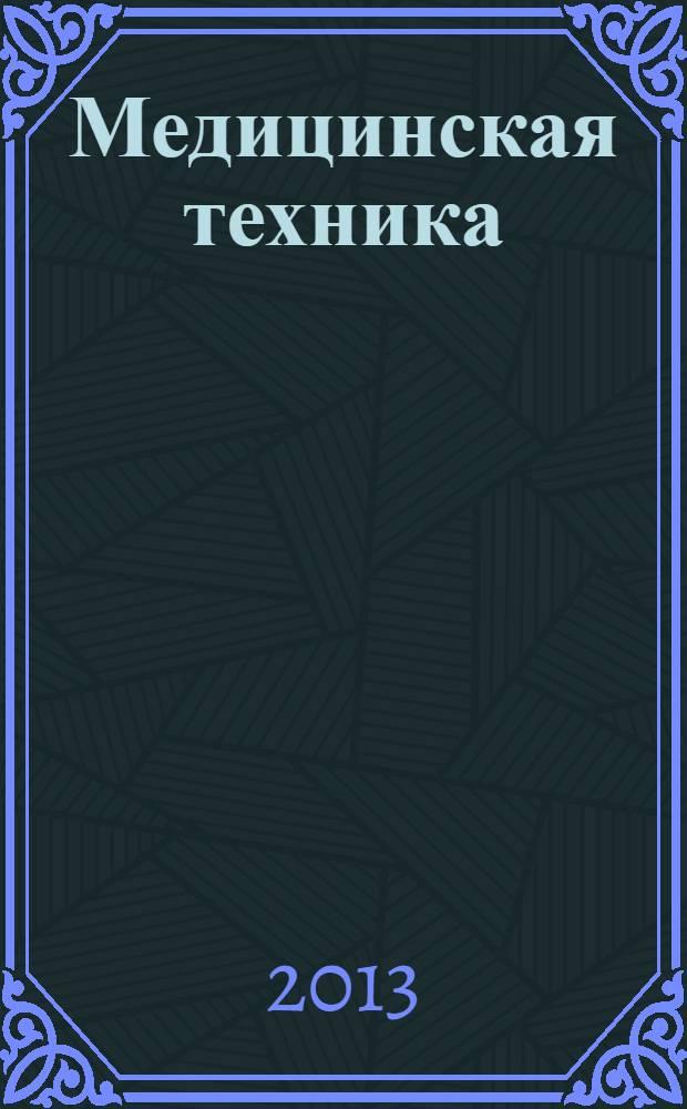 Медицинская техника : Орган М-ва здравоохранения СССР. 2013, № 5 (281)
