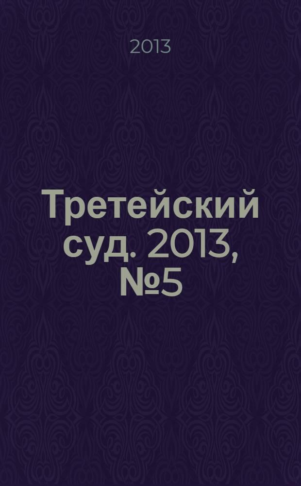 Третейский суд. 2013, № 5 (89)
